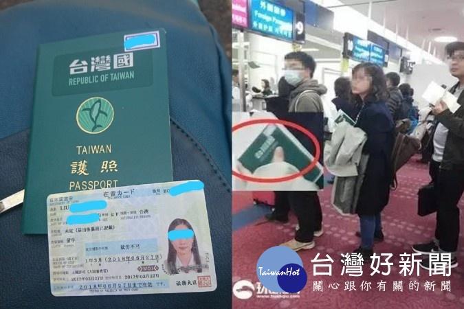 中國官媒「環球網」27日報導,該網記者在日本東京羽田機場,看見一名台灣女子拿著貼有「台灣國」貼紙的通關,日本海關注意到其「護照」被塗改的事實,卻沒有要求撕下封面貼紙,照樣放行入境(圖/左翻攝PTT nasuchan  /右,取自環球網huanqiu.com)