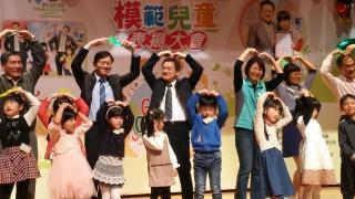 彰化縣模範兒童表揚大會,縣長魏明谷與小朋友快樂互動。。