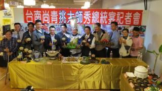台南尚青【挑大師】秀總統宴發表會在德安百貨熱鬧登場,與會貴賓端出佳餚說讚。(記者邱仁武/攝)