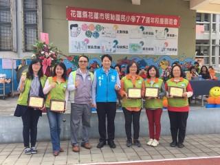 明恥國中77周年校慶,花蓮市長肯定作育英才。
