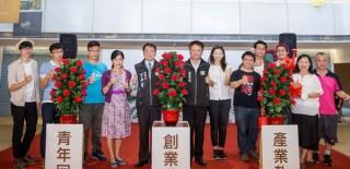 雲林縣政府鼓勵年輕人回鄉紮根發展,啟動「雲林幸福迴青產業行銷紮根發展計畫」,邀返鄉青年創業邁向幸福。(記者陳昭宗拍攝)