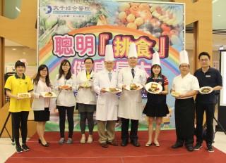 醫師與營養師等人一同推廣健康飲食。(記者許素蘭/攝)