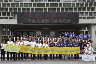 全大運由承辦學校臺灣大學引燃聖火後,環繞全臺,兩校於行政大樓前進行聖火交接儀式。