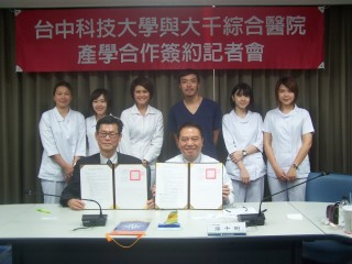 大千醫院與台中科大簽訂產學合作計畫。(圖/許素蘭攝)