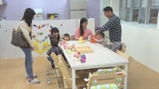 芝山公托家園開幕 營造家庭照顧環境