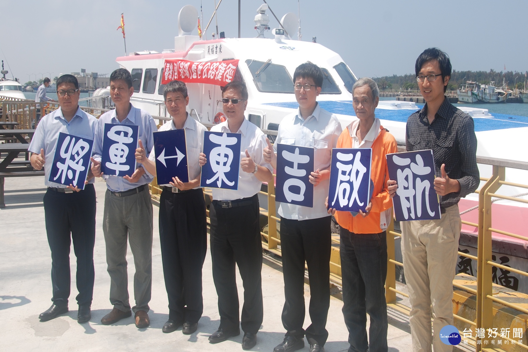 「東吉福氣號」開航 環遊澎湖南方四島更方便