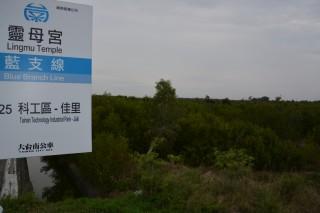營建署今日同意七股科技工業區設置,大台南公車搶在前,早早就豎立公車牌。(記者/黃芳祿攝)