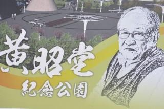 全台首座紀念台獨教父[黃昭堂紀念公園」21日在台南七股龍山漁村動土。