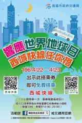 凡4/22-4/23搭乘西城快線,即贈送西城快線免費搭乘券(每日限量200份)。(圖/高雄市政府交通局提供)