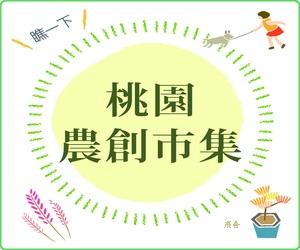 桃園市政府農業局Banner廣告1
