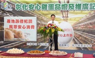 彰化縣長魏明谷號召產業界,進行彰化安心雞蛋品嘗及推廣。