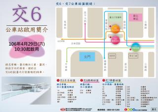 台北車站旁的交6公車站區,即將在4月29日(周六)上午10時半啟用。為因應該站啟用,包含14、39(含夜)、232副、274、299(含區)、539、652、藍1,與忠孝新幹線等多條公車路線,將改至交6公車站區停靠。(圖/台北市交通局)
