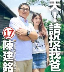 懸缺已久的台北市政府副發言人職位,確定由台聯黨台北市議員陳建銘的女兒陳思宇出任。(圖/翻攝自陳思宇臉書)