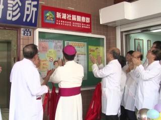 醫院整合六家診所 新湖社區醫療群揭牌