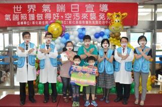 彰化基督教醫院舉辦「世界氣喘日」宣導活動,提醒民眾空氣汙染對氣喘控制的重要性。