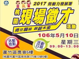 蘆竹農會就業博覽會   5/10釋出1000職缺