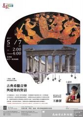 ▲王維潔主講《古典希臘音樂與建築的對話》,以最新的音樂證據以及建築考古知識,協助聽眾釐清古典希臘建築美學的真實面貌。(圖/高雄市立美術館提供)