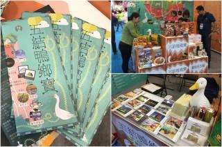 五結鄉旅宿業者使出「鴨鄉寶」在台北國際旅展大舉行銷。(圖/蕭文樺提供)