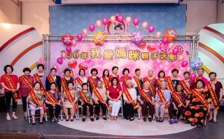 106年竹山鎮模範母親表揚活動於6日在竹山鎮桃太郎村熱鬧舉辦~
