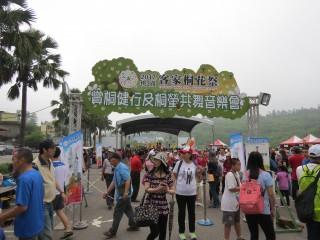 楊梅區公所主辦「賞桐健行及桐螢共舞音樂會」熱鬧展開。