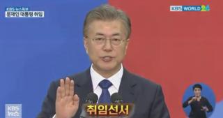 文在寅就任韓國總統 蔡英文盼台韓強化合作(圖/翻拍KBS畫面)