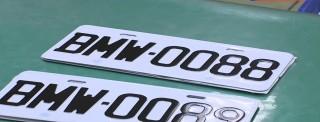 台北市區監理所將在9月25日(周一)上午11時至27日上午11時辦理自用小客車BMW專案號牌第8波網路競標,開放競標區間為BMW-0122~BMW-0137(均不含4),另搭配1副第1級號牌BMW-3333,共計15副號牌。(圖/YouTube)