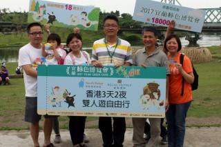 綠博18周年送出香港三天兩夜雙人遊的大獎。(圖/蘭陽農業發展基金會提供)