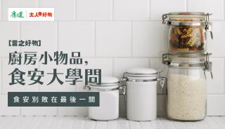 安心廚房-870x500