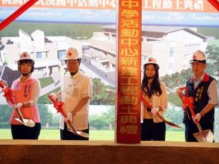桃園市長鄭文燦和與會貴賓們共同進行龍潭區武漢國中活動中心新建工程動土典禮。