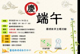慶端午環境教育主題活動宣傳海報(圖/台東縣環保局環境教育中心)