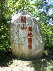 關山濕地園區(圖/台東縣政府環保局提供)
