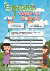圖說:中市環保局6月4日在道禾六藝文化館舉辦「世界環境日-守護台中的天空,減碳作伙行」環境教育戶外劇場活動。