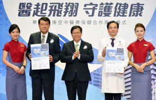 中華航空公司與長庚紀念醫院空中保健合作案簽約儀式。