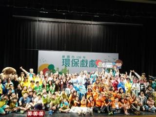 環保戲劇競賽吸引了17組隊伍競爭。