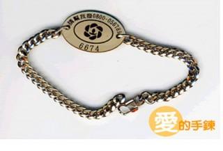 愛心手鍊(圖/社團法人台灣失智症協會提供)