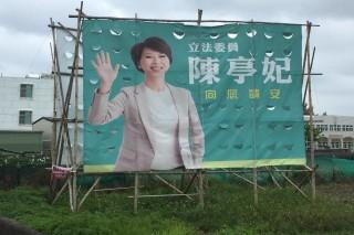 民進黨臺南市長初選最新民調出爐,網路民調立委陳亭妃暫居第一。(圖/記者黃芳祿攝)
