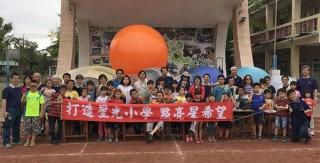 北港辰光國小結合台北天文館舉辦「用星看世界、數理一點通」天文營活動,打造「星光小學」。(記者陳昭宗拍攝)