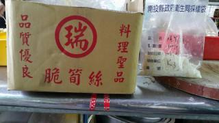 南投縣衛生局抽驗端節食材有筍絲青江菜等3件不符規定。(衛生局提供)
