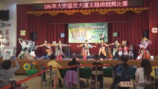 全民參與世大運 大安區舞蹈比賽high翻天