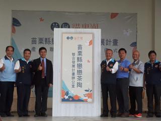 戀戀茶陶產業聯盟辦公室昨揭牌運作。(記者許素蘭/攝)