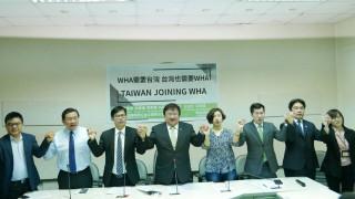 陳其邁(左三)強調,聯合國世界衛生組織的目標之一,即是提升所有世界公民的福祉,不應該讓任何人的衛生安全被排除在外。(圖/陳其邁國會辦公室提供)