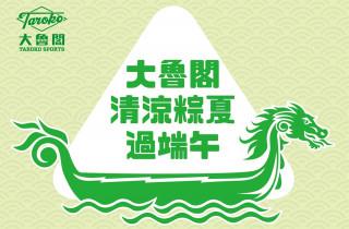 因應端午節到來,大魯閣推出超療癒的粽夏零錢包,以及相關「清涼」優惠專案。