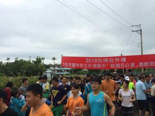 外埔國中為延續路跑精神,二十五日舉辦「我愛五公里」路跑活動,  七百餘人熱烈參與,跑五公里路程。(記者陳榮昌攝)