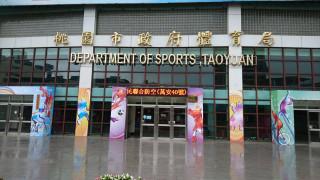 鄭文燦市長致力推動競技運動及全民運動,廣設運動場館與設施,特於104年4月1日成立體育局。