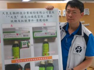 """衛生局稽查人員查獲1,524罐重新貼上新標籤且刮除舊標籤批號及效期之「""""天良"""" 諾克治痛感冒液」藥品。(圖/記者黃村杉攝)"""