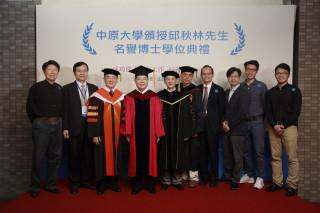 邱秋林(左4)是中原大學化學工程學系61級校友,獲頒中原大學工學名譽博士學位。