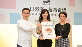 康健雜誌、起士公爵與台灣癌症基金會首度聯手合作,啟動【 一口營養‧滿滿希望 幫助低收入癌友營養品 】計劃。