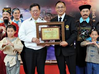 桃園市長鄭文燦頒贈表揚狀,表揚太極門掌門人洪道子博士