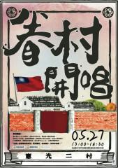 讓居民重溫眷村時光,桃園市政府舉辦憲光二村開唱活動。