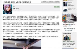 手機遊戲《陰陽師》最近分別於台北、台中舉辦線下活動,吸引了許多網友的關注。(圖/截自Mobile01)